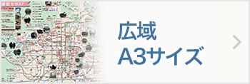 京都広域A3サイズ