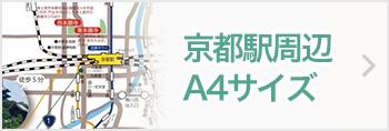 京都駅周辺A4