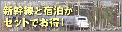 新幹線と宿泊セット