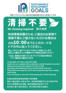 清掃不要カード(ECOカード)を客室に設置