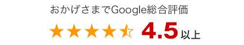 Googleクチコミ評価