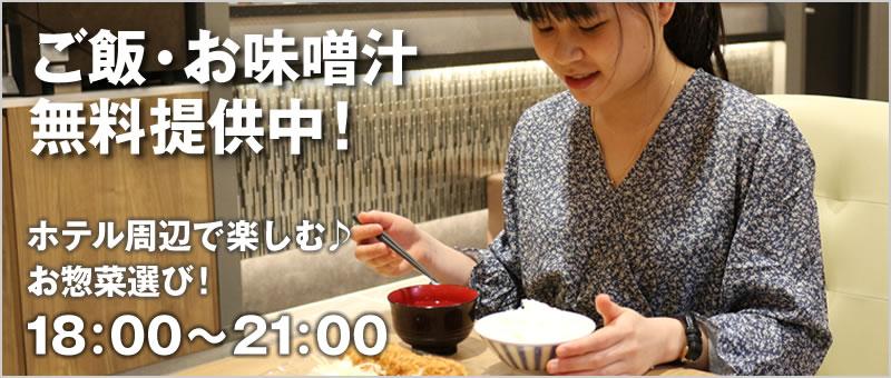 ご飯・お味噌汁無料提供中!