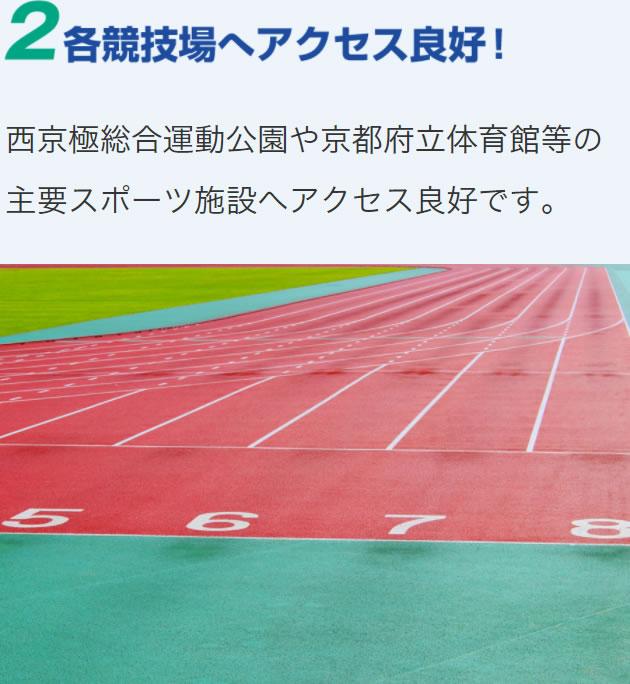 各競技場へアクセス良好。西京極総合運動公園や京都府立体育館等の主要スポーツ施設へアクセス良好です