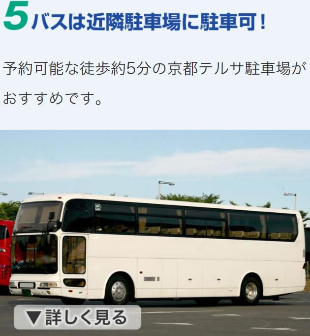 バスは近隣駐車場に駐車可。予約可能な徒歩約5分の京都テルサ駐車場がおすすめです