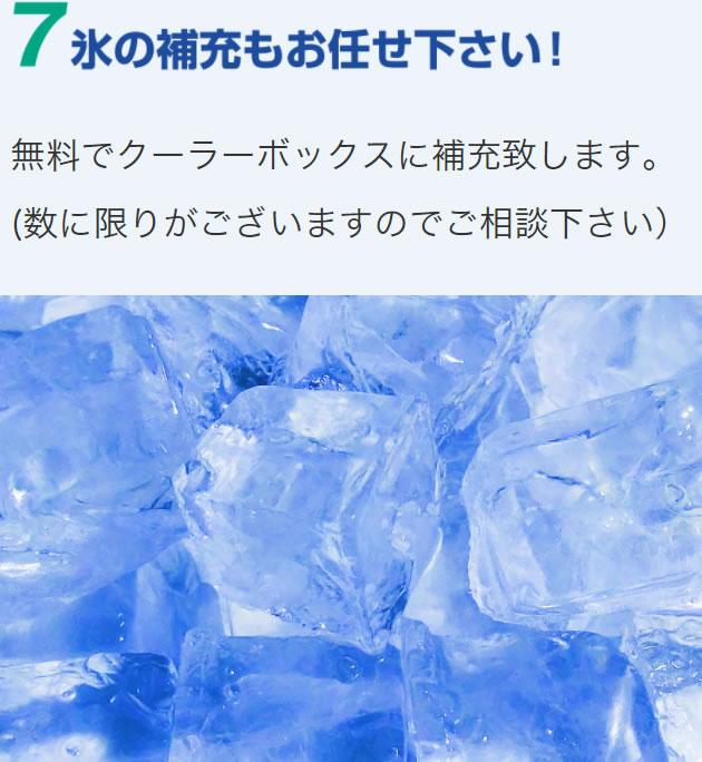 氷の補充もお任せ下さい。クーラーボックスに補充致します。【無料】