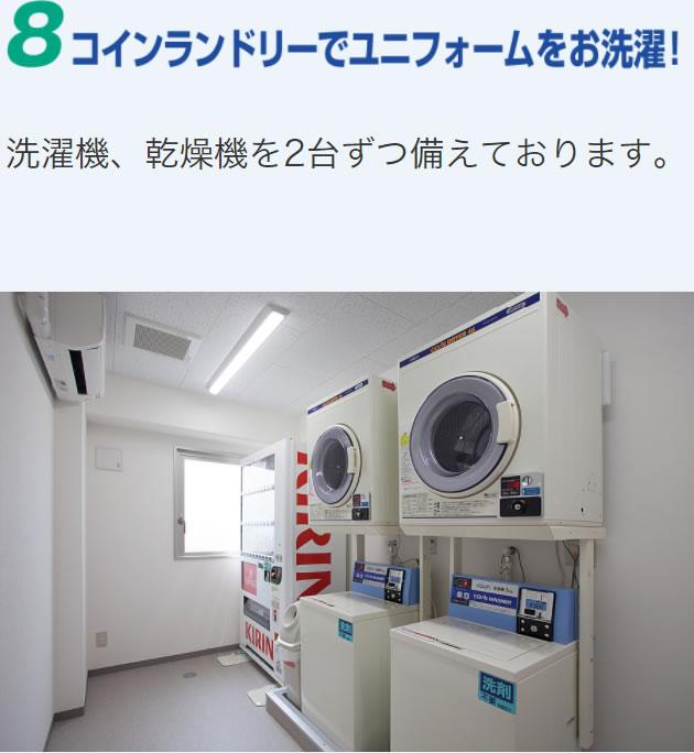 コインランドリーでユニフォームをお洗濯。洗濯機、乾燥機を2台ずつ備えております